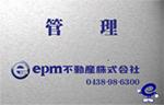 epm管理物件