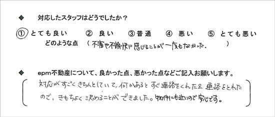 ★★★★★ 2013/03/02 入居 T.S.様