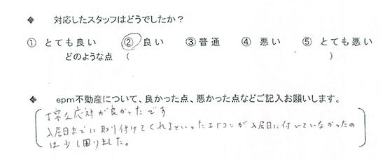 ★★★★★ 2014/05/02 入居 T.T.様