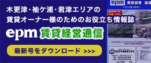 木更津エリアの不動産情報誌 e-style