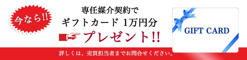 専任媒介契約でギフトカード1万円プレゼント
