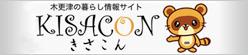 木更津の暮らし情報サイトKISACON