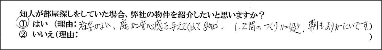 2013/11/10 入居 H.S.様