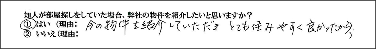 2013/09/07 入居 K.Y.様