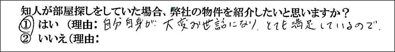 2013/06/26 入居 K.K.様