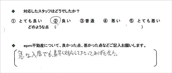 ★★★☆☆ 2013/04/15 入居 K.K.様