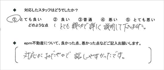 ★★★★★ 2013/11/01 入居 S.H.様