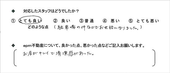 ★★★★☆ 2013/07/25 入居 M.M.様