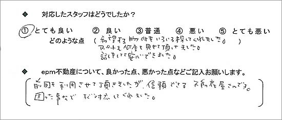 ★★★★★ 2013/02/07 入居 R.O.様