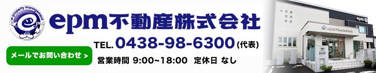 epm不動産 043-98-6300