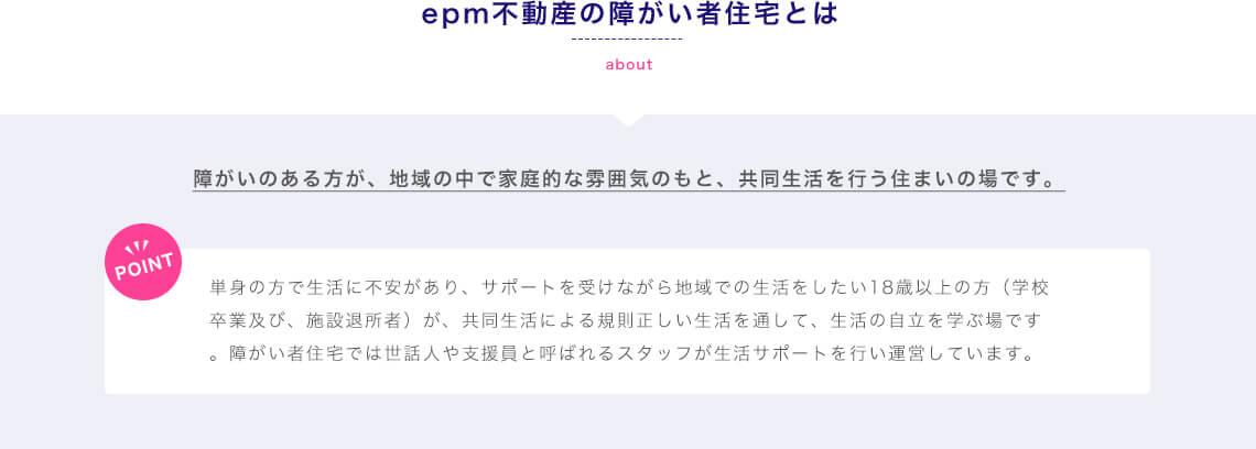epm不動産の障がい者グループホーム
