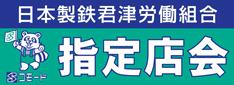 日本製鉄君津労働組合