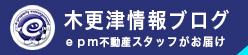 木更津ブログ